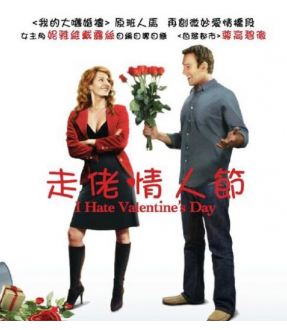 I Hate Valentine's Day (DVD)