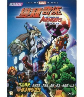 Ultimate Avengers The Movie (DVD)