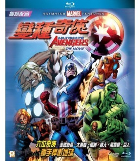 Ultimate Avengers The Movie (Blu-ray)