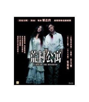 Curse of the Deserted (VCD)