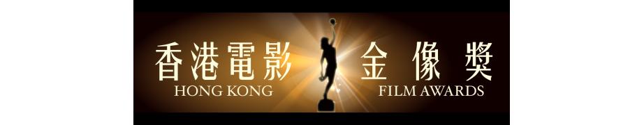 HK Film Award Winner