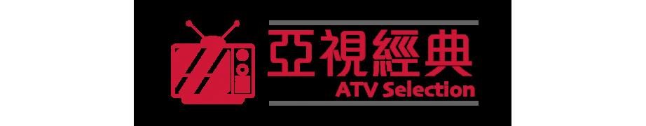 ATV Drama Special Offer