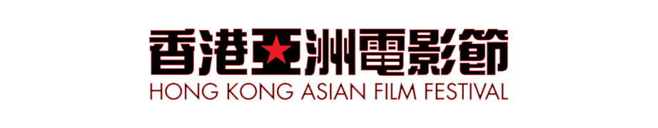 香港亞洲電影節