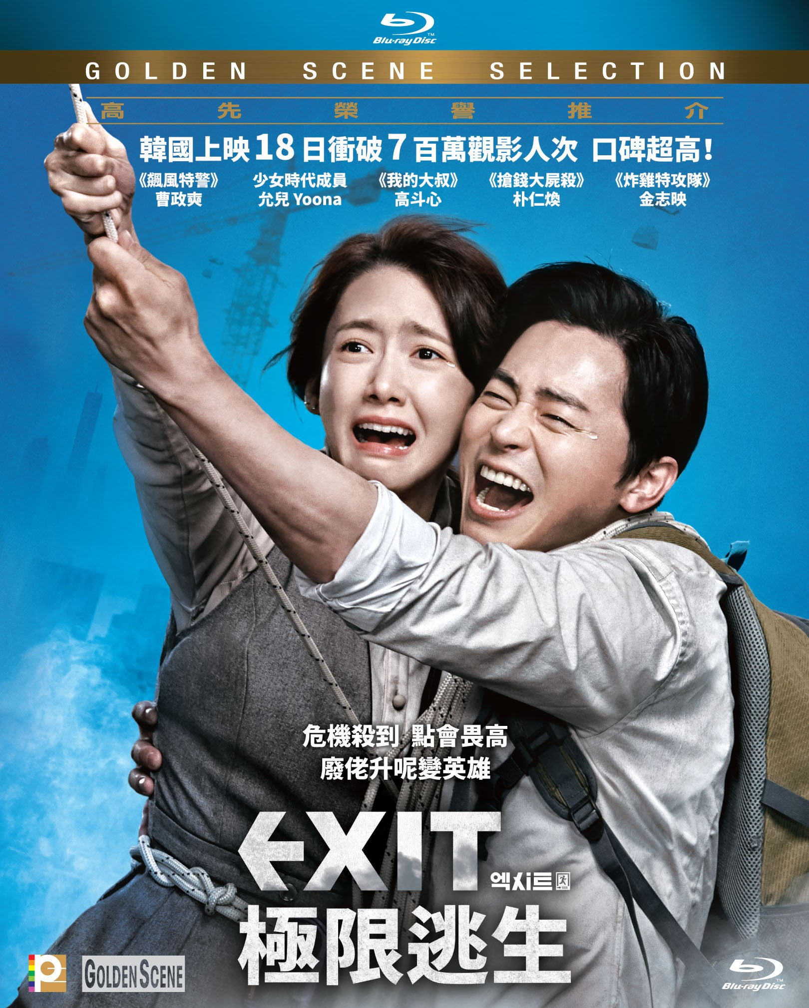 https://shop.panorama.com.hk/hk/disaster/3334-exit-.html