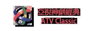 ATV Classic