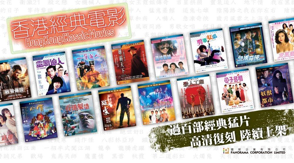 香港經典電影