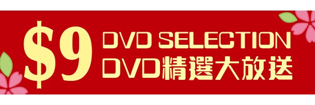 HKD$ 9 精選大放送