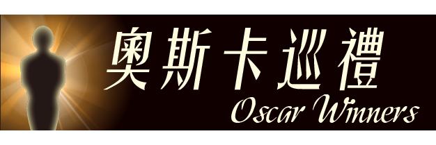 奧斯卡巡禮