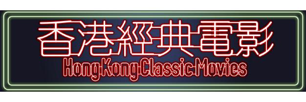 Hong Kong classic replica
