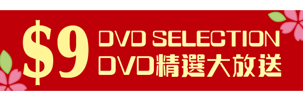 HKD$ 9 DVD Special Offer