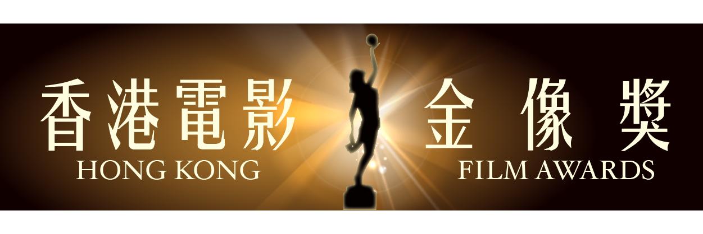 香港金像獎電影