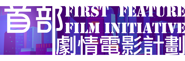 First Feature Film Initiative Winners