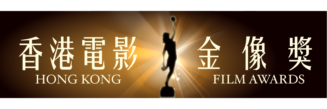 HK Film Awards Movie