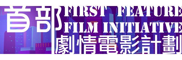 首部劇情電影計劃得獎電影